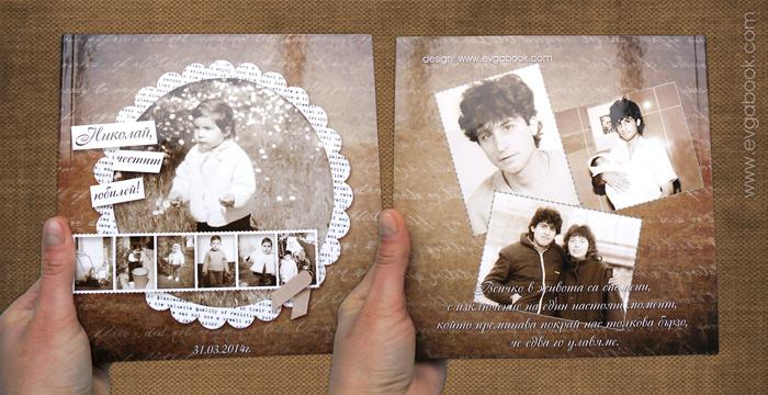 Юбилейна фотокнига от EvgaBook cover-elena