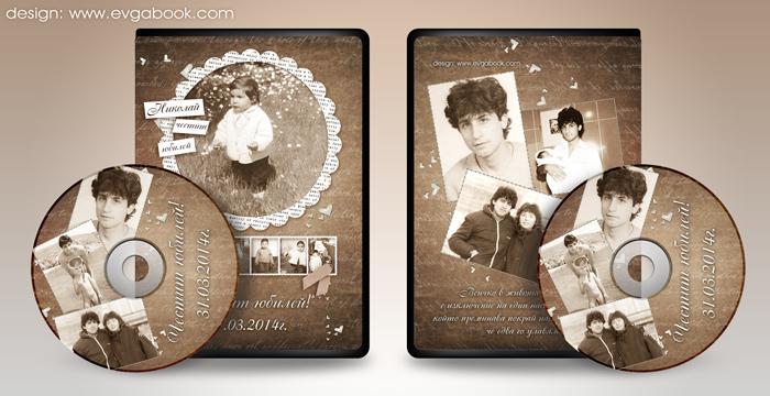 Юбилейна фотокнига от EvgaBook dvd