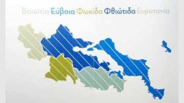 παρουσία του Περιφερειάρχη Στερεάς Ελλάδας κ. Μπακογιάννη