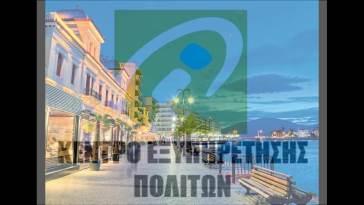 Δήμος Χαλκιδέων: Οι συναλλαγές των πολιτών στο Κ.Ε.Π.