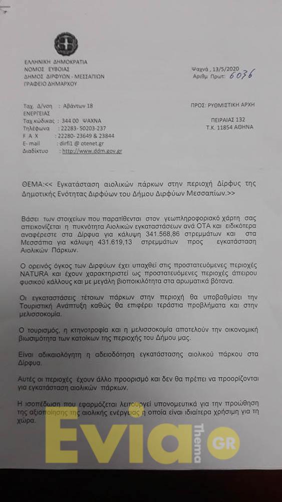 Δήμος Διρφύων Μεσσαπίων - Αιολικά Πάρκα