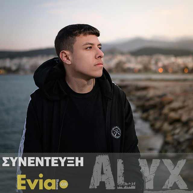 youtuber Νίκου Τυροκομάκη aka Alyx