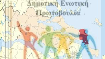 Δήμος Κύμης Αλιβερίου - Δημοτική Ενωτική Πρωτοβουλία