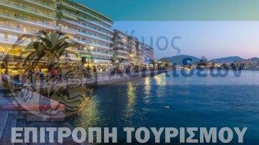 Δήμος Χαλκιδέων: Σύσταση Επιτροπής τουρισμού