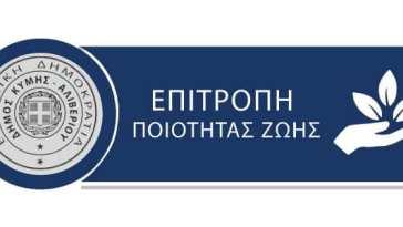 η Επιτροπή Ποιότητας Ζωής του Δήμου Κύμης-Αλιβερίου