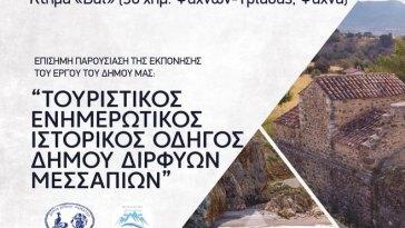 Τουριστικού ενημερωτικού Ιστορικού Οδηγού Διρφύων Μεσσαπίων