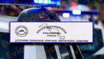 Ένωση Αστυνομικών Υπαλλήλων Ευβοίας - Eviathema.gr