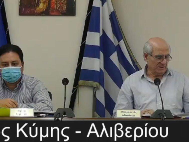 συνεδρίαση Συμβουλίου Κύμης Αλιβερίου