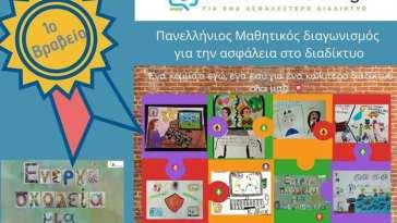 Πανελλήνιο Μαθητικό Διαγωνισμό για την ασφάλεια στο διαδίκτυο του saferinternet4kids