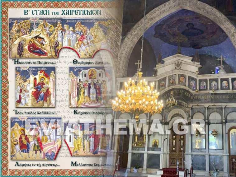 Παρακολουθήστε την ακολουθία των Δ Χαιρετισμών της Θεοτόκου από τον ΙΝ Αγίας Παρασκευής πολιούχου Χαλκίδας