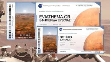 Το eviathema.gr στον Πλανήτη Άρη