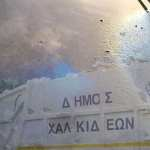 ΔΗΜΟΣ_ΧΑΛΚΙΔΕΩΝ_ΑΠΟΡΡΙΜΑΤΟΦΟΡΟ