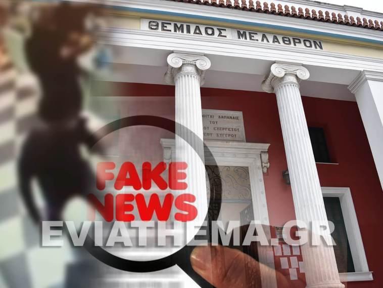 Fake News Blogger Χαλκίδα