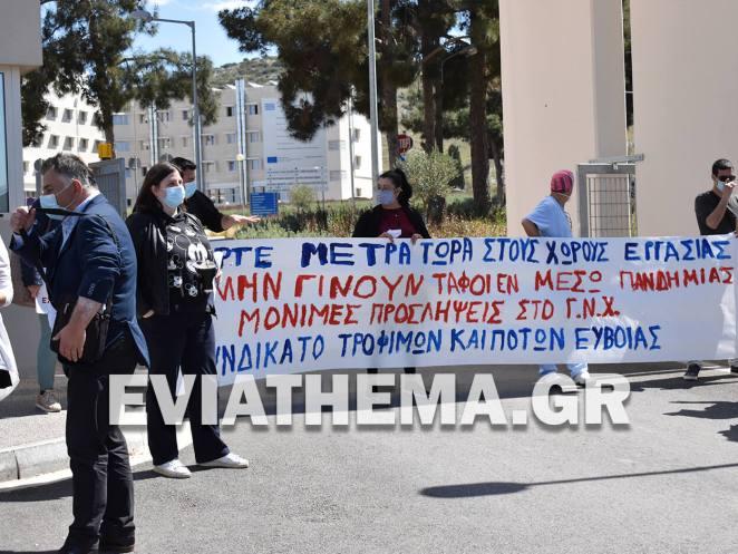 Νοσοκομείο Χαλκίδας: Συγκέντρωση Διαμαρτυρίας πραγματοποίησαν οι εργαζόμενοι στην πύλη