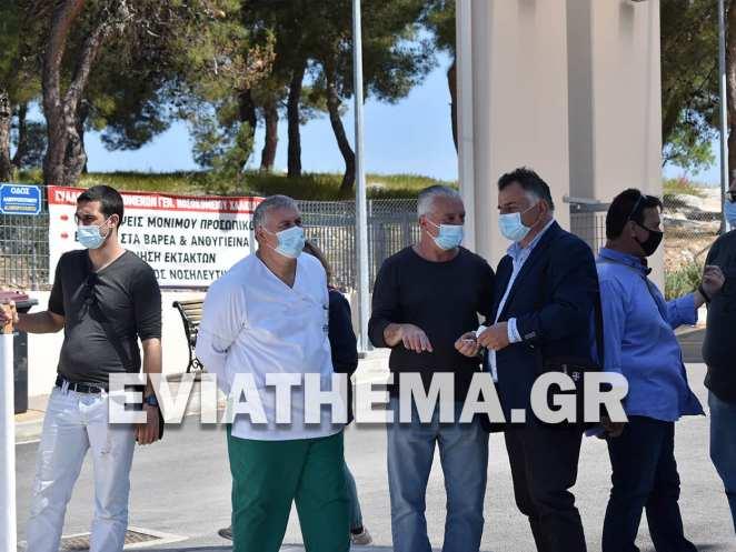 Προσωπικό Νοσοκομείου Χαλκίδας Διαμαρτυρία στην Είσοδο