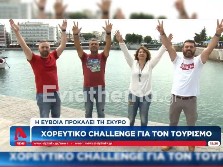 χορευτικό challenge Alpha TV τουρισμό