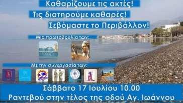 Καθαρίζουμε τις παραλίες της Αμαρύνθου