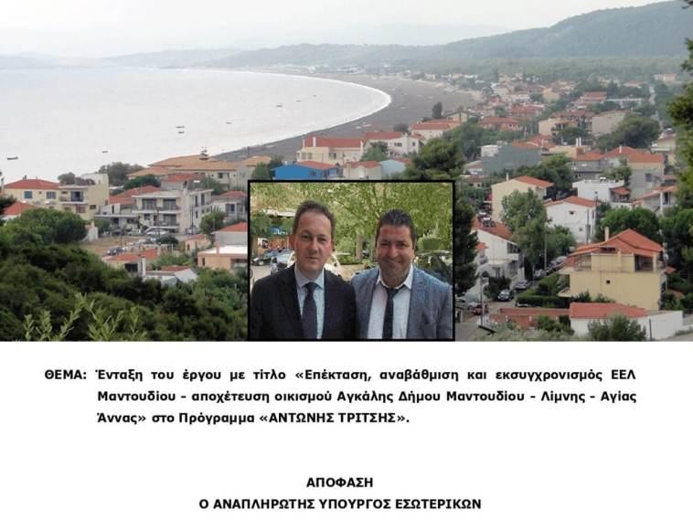 Γιώργος Τσαπουρνιώτης Δήμο Μαντουδίου - Λίμνης - Αγίας Άννας