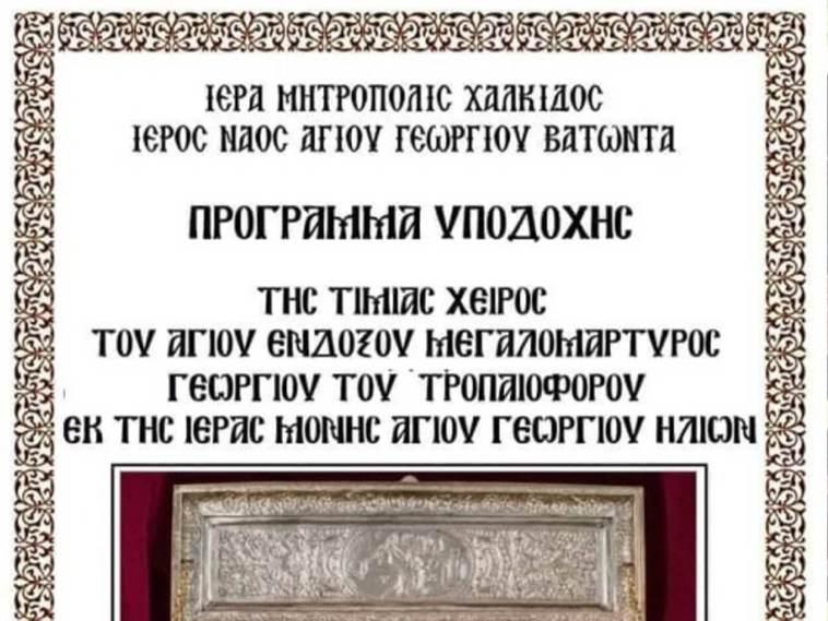 Ιερού Ναού Αγίου Γεωργίου Βατώντα
