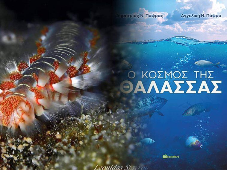 κόσμο της Μεσογειακής θάλασσας σε ένα βιβλίο
