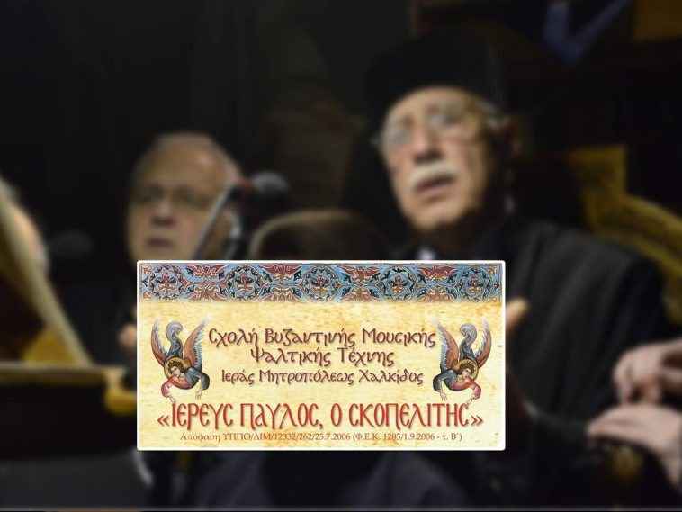 εξετάσεις σχολής βυζαντινής μουσικής