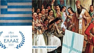Νίκου Σουλιώτη για τα 200 χρόνια από την Ελληνική Επανάσταση.
