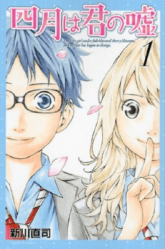 230px-Your_Lie_in_April_Manga_cover
