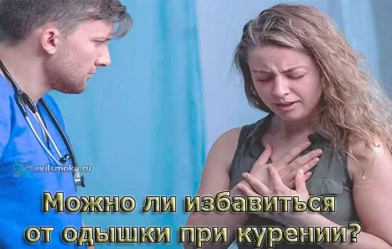 foto-odyishka-ot-kureniya