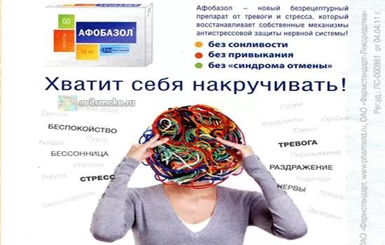foto-afobazol-ot-kureniya-zaklyuchenie