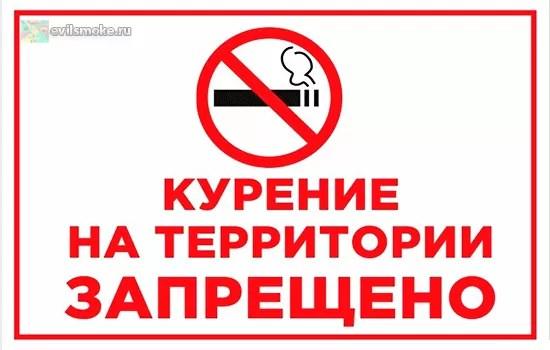 Объявление запрещающее курение на территории школы