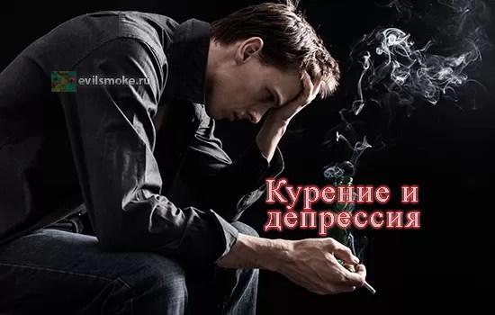 Фото курящий депрессивный парень