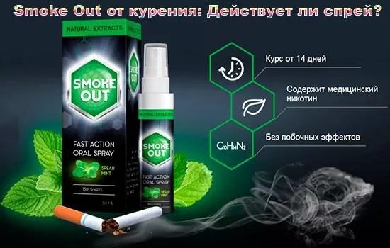 """Фото - Реклама """"Smoke Out"""""""