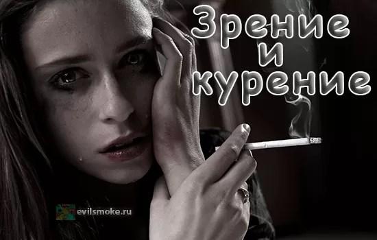 Фото - Девушка плачет и курит