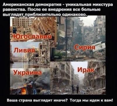 Уничтожение России-План ЦРУ