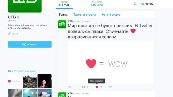 Твиттер поменял кнопку «визбранное» на«лайк»