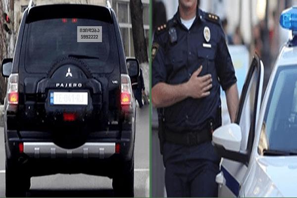 მანქანის გამყიდველი და პოლიციელები