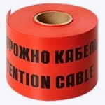 лента сигнальная кабель
