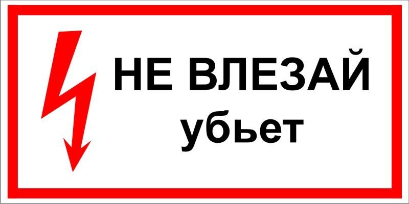 Т 02 Не влезай. Убьет!