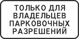 Дорожный знак 8.9.1 Стоянка только для владельцев парковочных разрешений