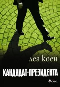 """Леа Коен, """"Кандидат-президента"""", 2007, Сиела."""