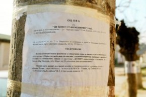 Обявата за предстоящия строеж на кариера, целяща да информира местните. Фото: Десислав Лафчиев / Евромегдан