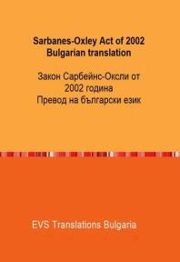 Sarbanes-Oxley Act Bulgarian