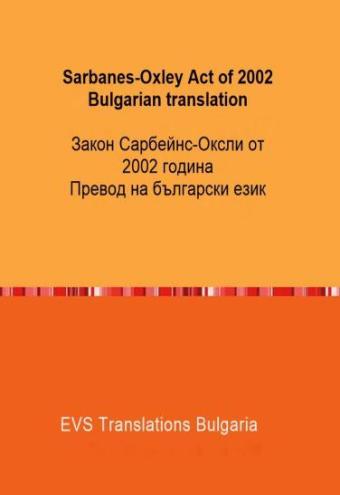 закона Сарбейнс-Оксли на български език