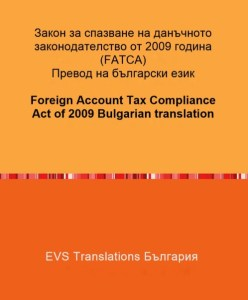 EVS Translations предлага FATCA в превод на български език