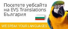 Посетете уебсайта на EVS Translations България