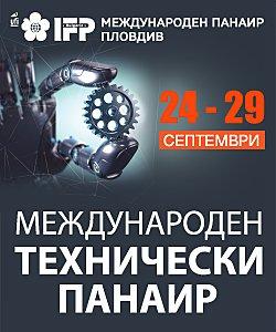 еждународен технически панаир от 24 до 29 септември в Пловдив