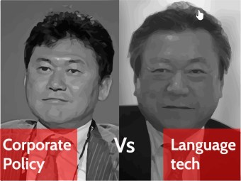 Solving Language Barriers: New Technologies or Audacious Corporate Strategies as the Answer?