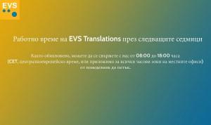 Работно време/бизнес практики на EVS Translations през следващите седмици