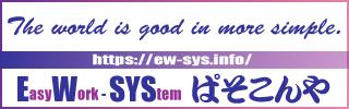 Easy Work - SYStem ぱそこんや