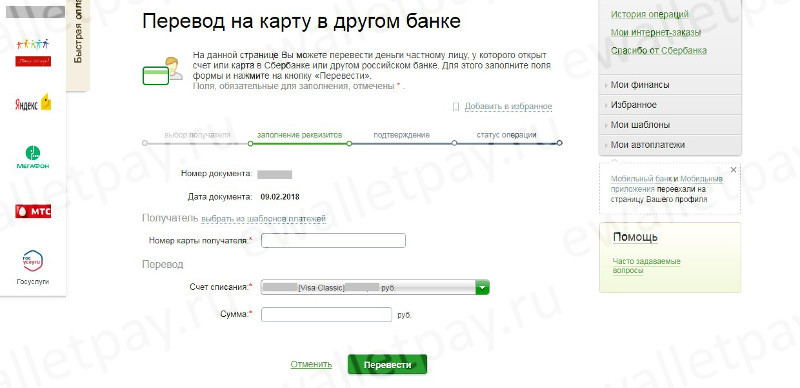 Chuyển tiền vào Thẻ Yandex thông qua Dịch vụ Sberbank trực tuyến